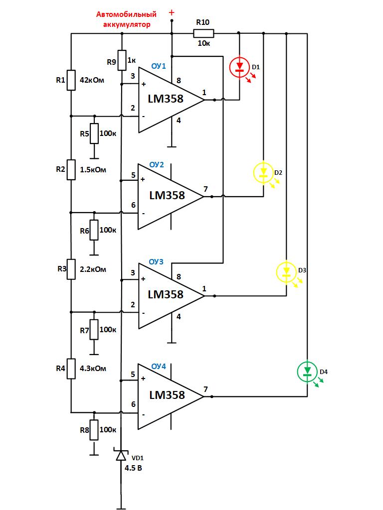 схема индикатора заряда автомобильного аккумулятора