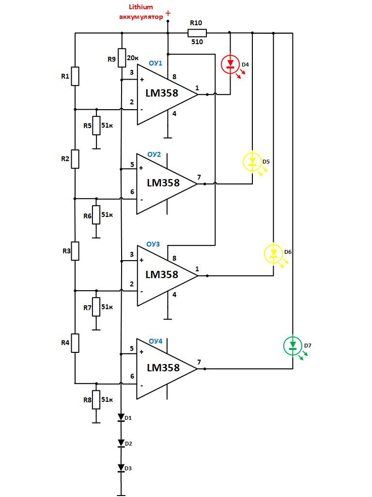 индикатор емкости батареи. улучшенная схема