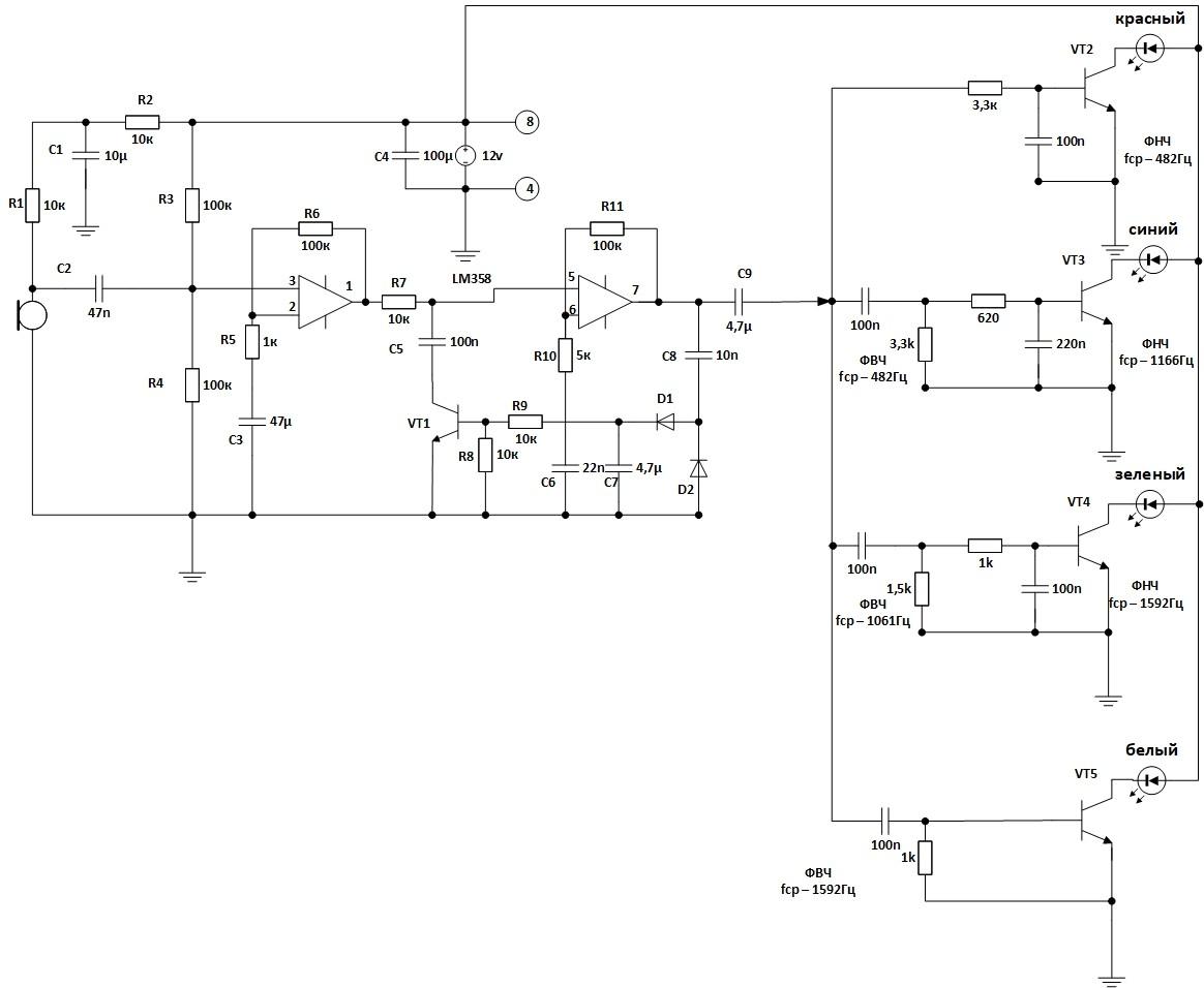 схема цветомузыки недоработанные фильтры