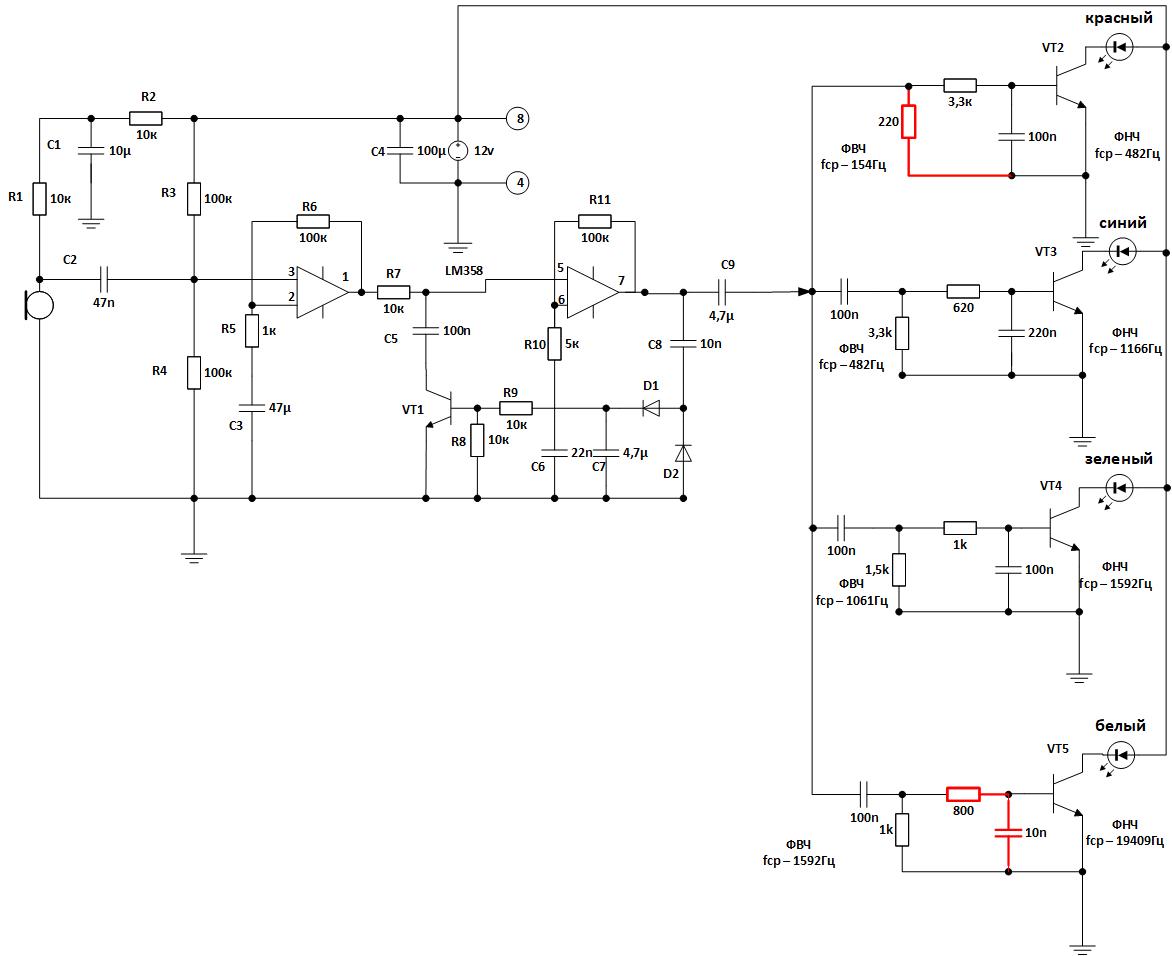 схема цветомузыки добавляем фильтры