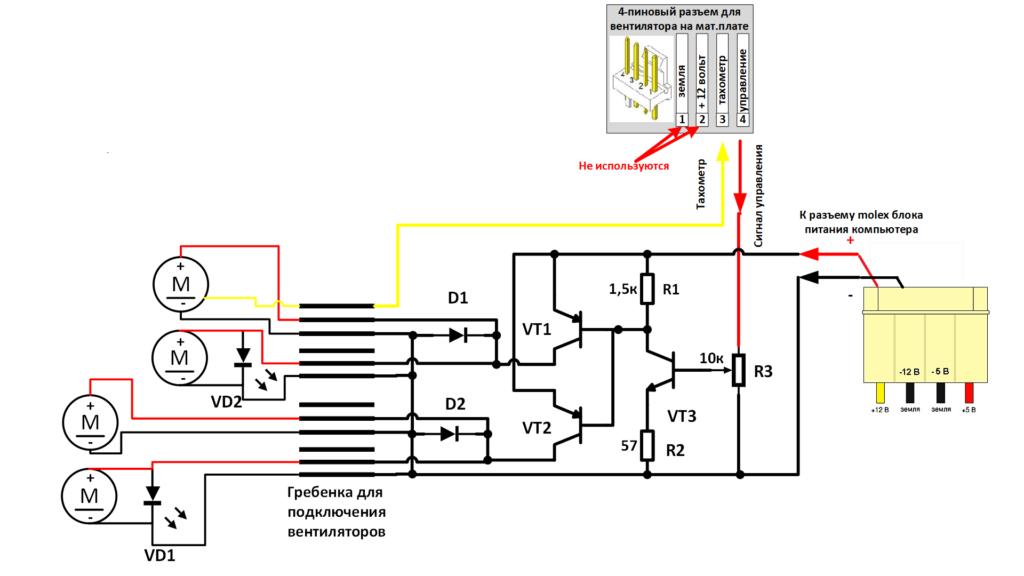 наглядная схема реобаса или регулятора вращения вентиляторов компьютера