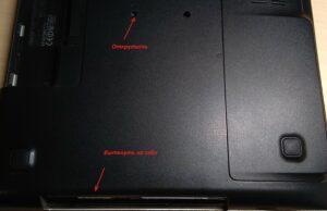 место крепления dvd или двд ноутбука