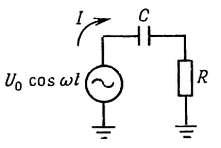 инусоидальное напряжение на конденсатор и резистор схема