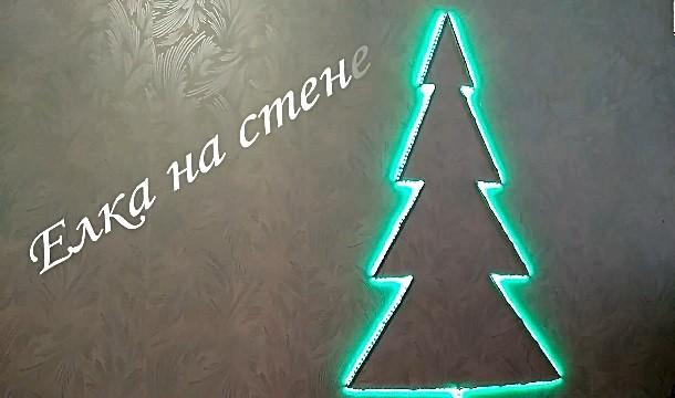 елка на стене из светодиодной ленты