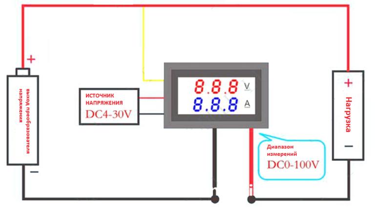 Подключение питания вольтамперметра от отдельного источника питания