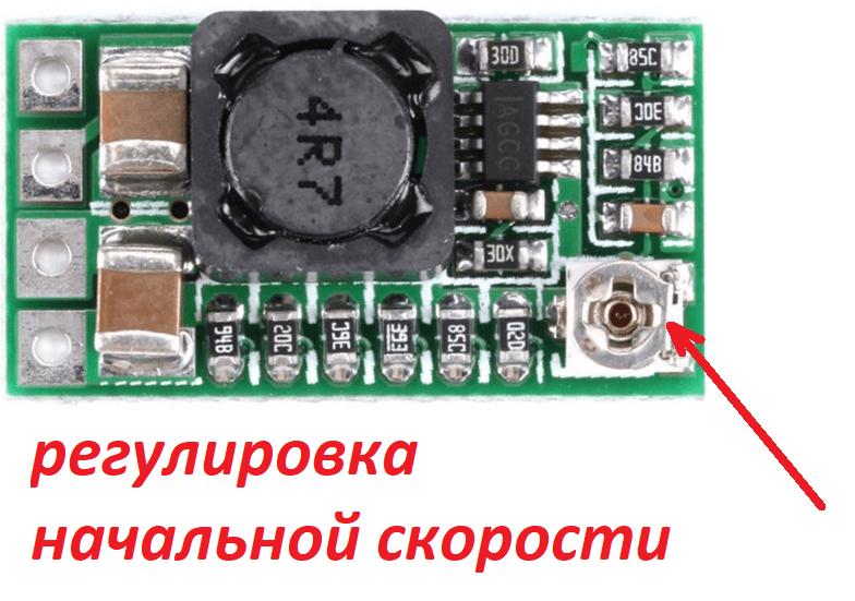 подстройка начальной скорости вентилятора