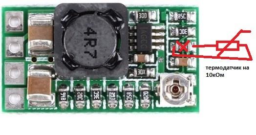 установка термодатчика вместо резистора