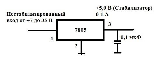 трехвыводной стабилизатор на серии 7800