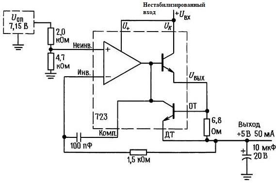 Стабилизатор на интегральной микросхеме 723. Выходное меньше опорного