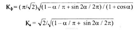 Коэффициенты формы. Особенности измерения переменных напряжений и токов