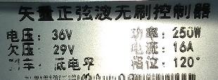 наклейка на китайском контроллере