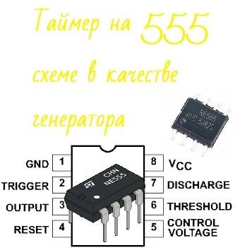 Таймер на 555 схеме в качестве генератора