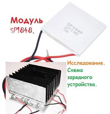 Модуль SP1848. Исследование. Схема зарядного устройства.