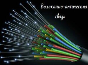 Волоконно-оптическая связь. Варианты реализации