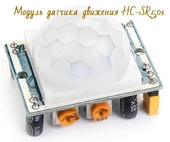 Датчик движения HC-SR501