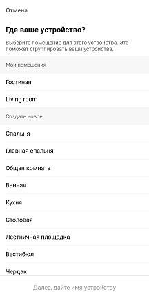 добавление виртуального пульта broadlink 4. Виртуальная кнопка от Broadlink