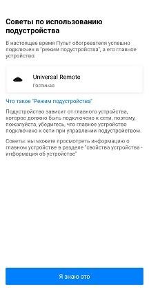 добавление виртуального пульта broadlink 6. Виртуальная кнопка от Broadlink