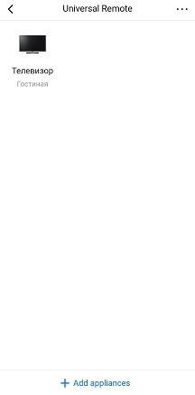 Виртуальная кнопка от Broadlink. добавление виртуального пульта