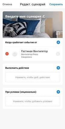 Виртуальная кнопка от Broadlink. Новые возможности «умного дома»
