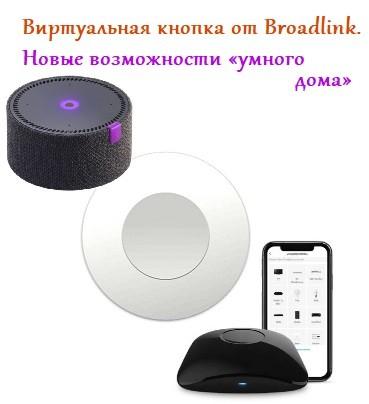 Виртуальная кнопка от Broadlink