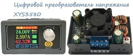 Цифровой преобразователь напряжения XYS3580
