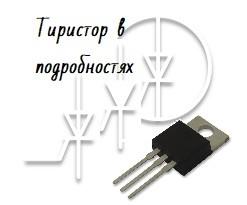 Тиристор в подробностях