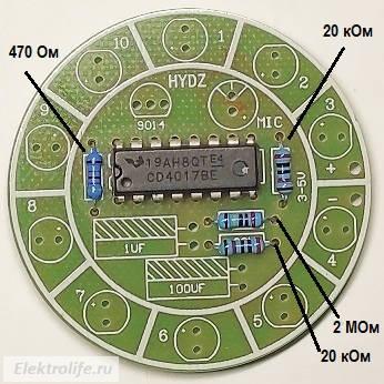 Номиналы резисторов на плате.