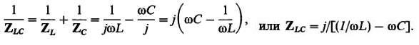 Формула реактивного сопротивления lc-контура
