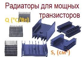 Радиаторы для мощных транзисторов