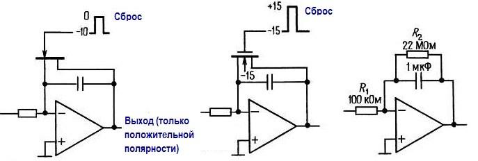 Работа операционных усилителей. Интеграторы на основе ОУ с переключателями для сброса.