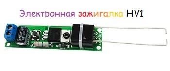 Электронная зажигалка HV1 – набор «СДЕЛАЙ САМ»