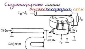 Соединительные линии высокочастотных схем